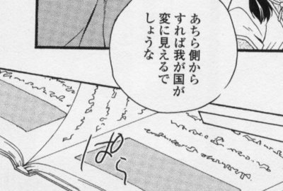 第3話より・アディンガーラ説明.jpg