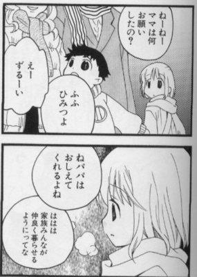 2巻77頁.jpg