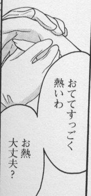 王妃の手.jpg