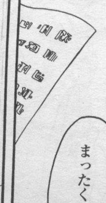 第8話より・蒼機密文書.jpg